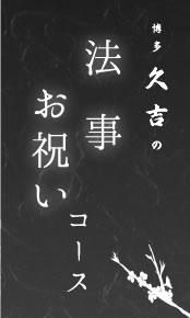 博多久吉の法事お祝いコース